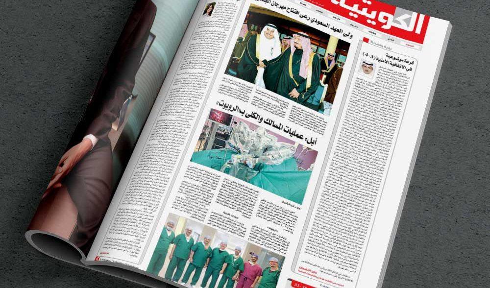 Kuveyt'te ilk robotik cerrahi
